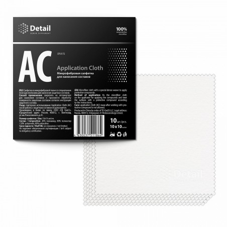 Panza microfibra AC Application Cloth 10x10cm Grass